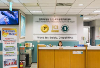 Centro Médico del Aeropuerto del Hospital Universitario Inha.