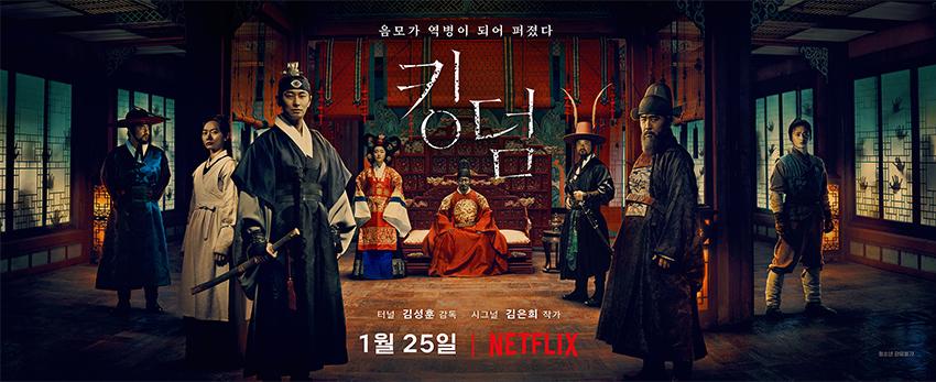 """Póster de """"Kingdom"""" (Cortesía de Netflix)"""