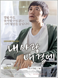 Koreanische Filme : Closer to Heaven
