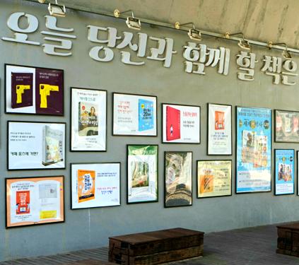 Calle de los Libros de la Línea Gyeongui (Ayuntamiento de Seúl)