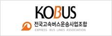 高速バス統合ホームページ