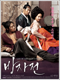 Koreanische Filme : Bang Ja Jeon: The Servant