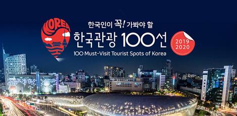 ゴールデンウィーク到来!今度はすこし足を伸ばして韓国の地方へ!2019-20 韓国観光100選の旅