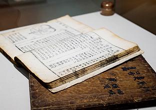 한의학 박물관에 비치된 의학서적 유물