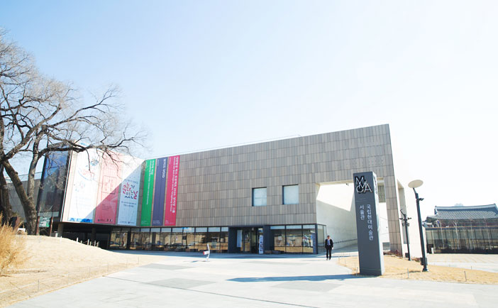 Museo Nacional de Arte Contemporáneo en Seúl.