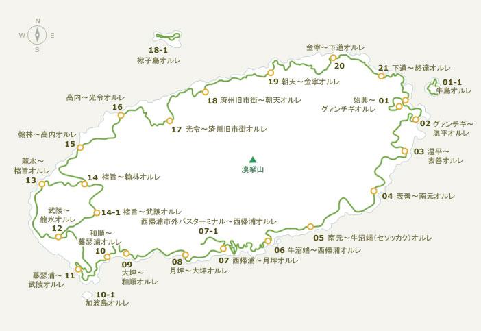 済州オルレの道