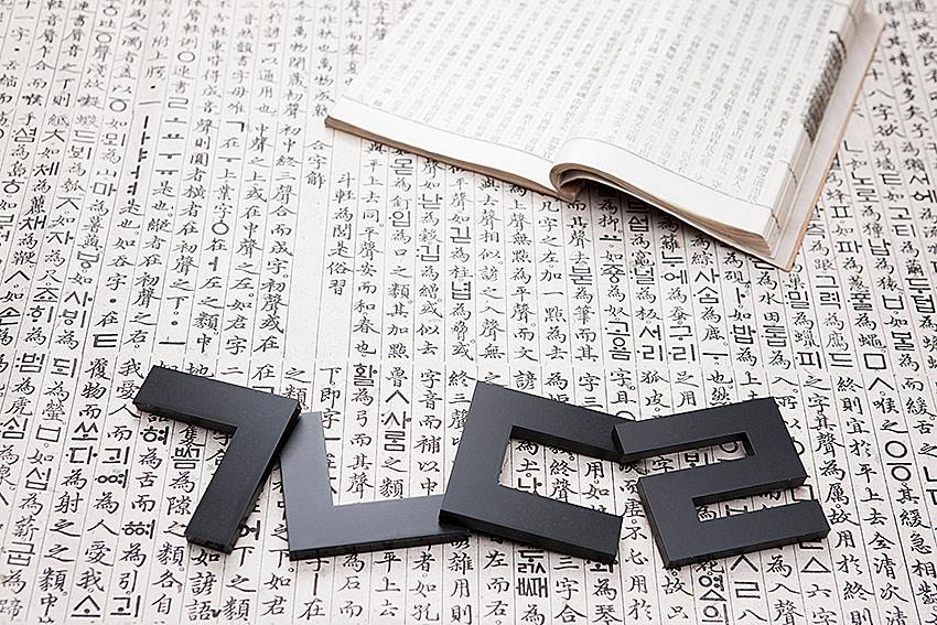 Хангыль – корейская письменность