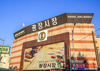 Photo: Gwangjang Market exterior