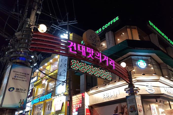 Kondae Food Street