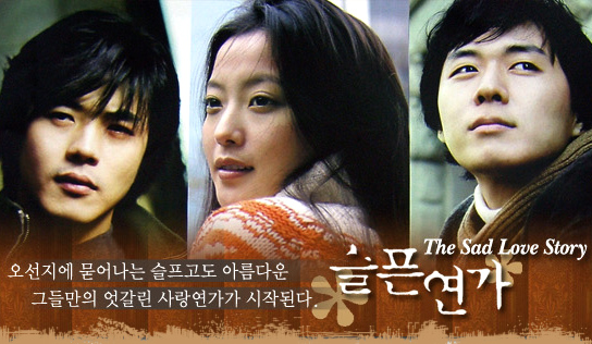 la serie the sad love story la historia triste de amor que fue emitida