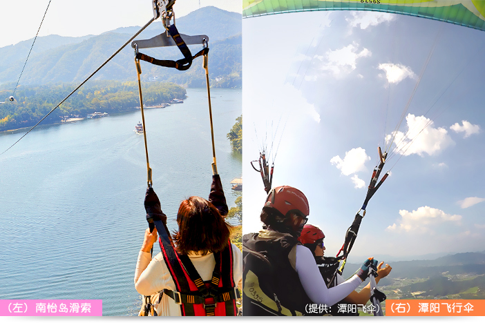 (左) 潭阳飞行伞 (提供: 潭阳飞伞), (右) 南怡岛滑索