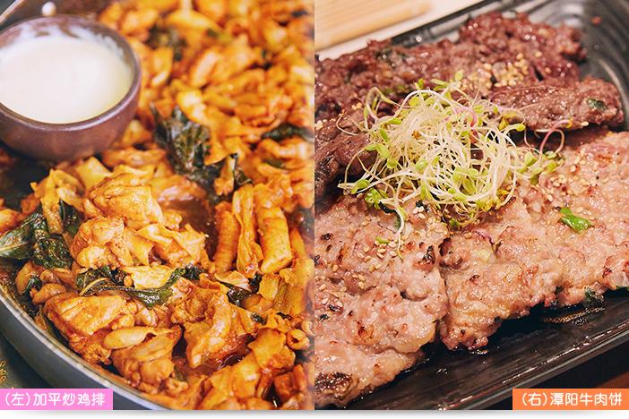 (左)加平炒鸡排, (右)潭阳牛肉饼
