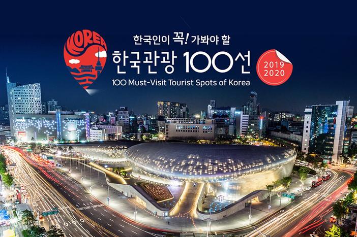2019-20 韓国観光100選に選ばれた東大門デザインプラザ(DDP)夜景