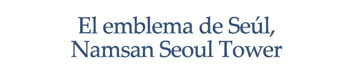El emblema de Seúl, Namsan Seoul Tower