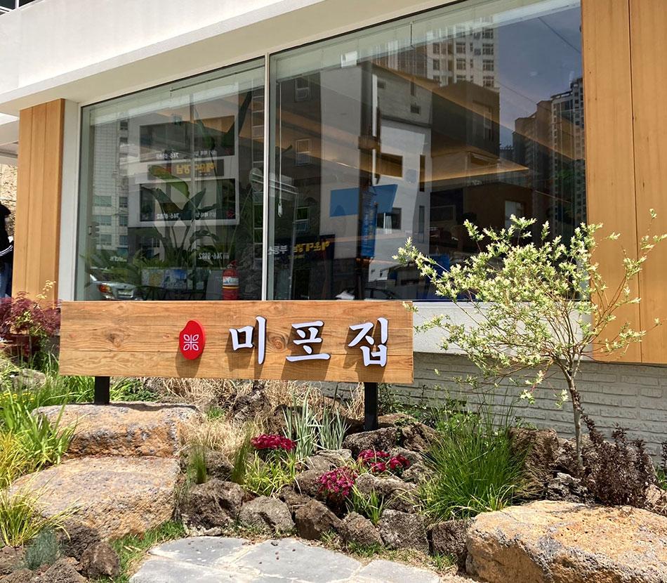 韓式料理専門店ミポチプ