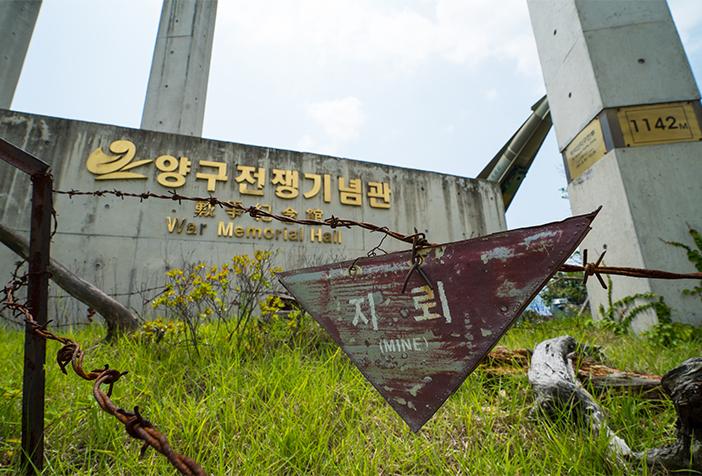 楊口戰爭紀念館
