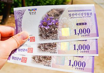 Photo: Jeongseon Arirang gift certificate
