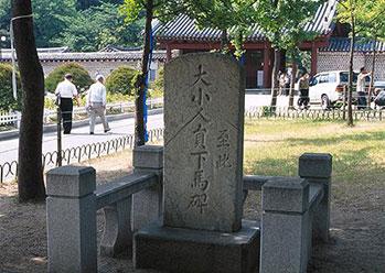 Hamabi Monument at Jongmyo