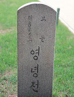 Tablet Stone indicating Yeongnyeongjeon