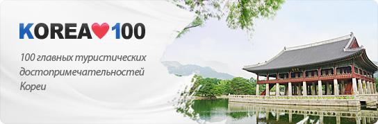 KOREA♥100 - 100 главных туристических достопримечательностей Кореи