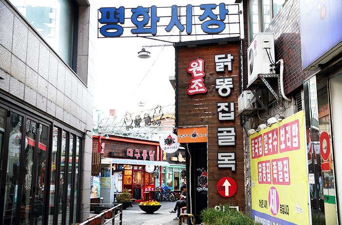 Dakddongjip Town au sein du marché Pyeonghwa