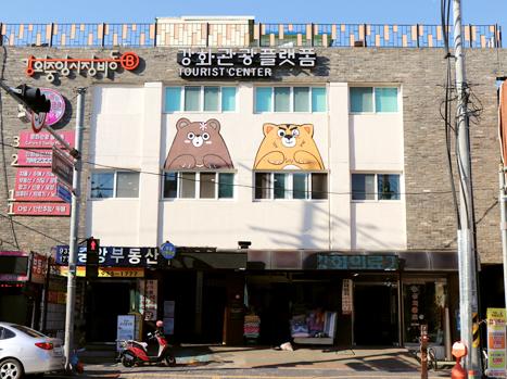 Ganghwa Tourism Platform offering tourist information about Ganghwado Island
