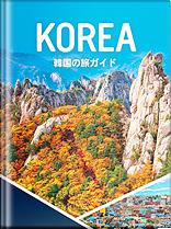 KOREA 韓国の旅ガイド