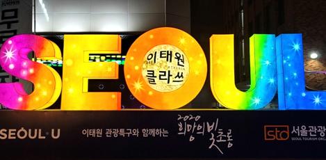 ロマンチックな夜を演出!<br>ソウル首都圏で楽しむ光のページェント