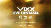 VIXX纪念出道五周年演唱会门票于今日(13日)下午8点起售