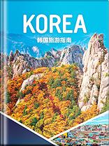 KOREA 韩国旅游指南