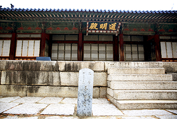 Tongmyeongjeon Hall