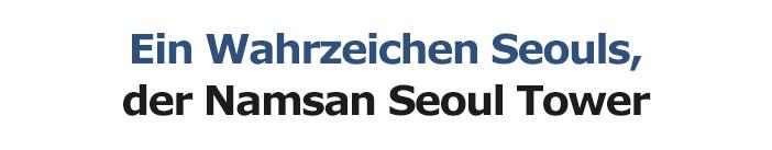 Ein Wahrzeichen Seouls, der Namsan Seoul Tower