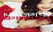Чха Тхэ Хён и Виктория утверждены на главные роли «Дрянной девчонки 2». Ждёт ли сиквел такой же громкий успех?