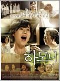 Koreanische Filme : Harmony