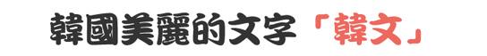 韓國美麗的文字「韓文」