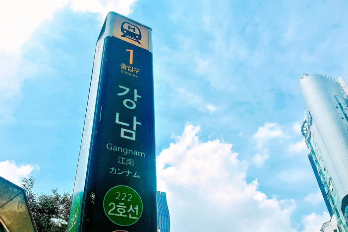 Entrée de la station Gangnam (en haut) & vues de l'avenue Gangnam-daero  (en bas)