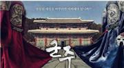 俞承豪即将回归,《君主-假面的主人》官方公开三种版本海报