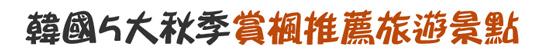 韓國5大秋季賞楓推薦旅遊景點