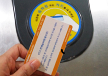 4. 感應乘車券