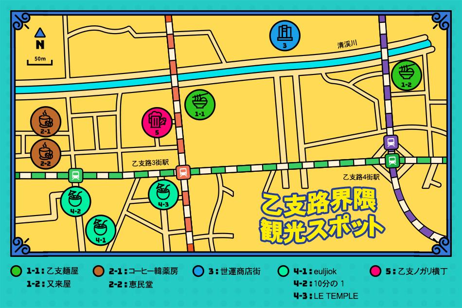 乙支路界隈の地図