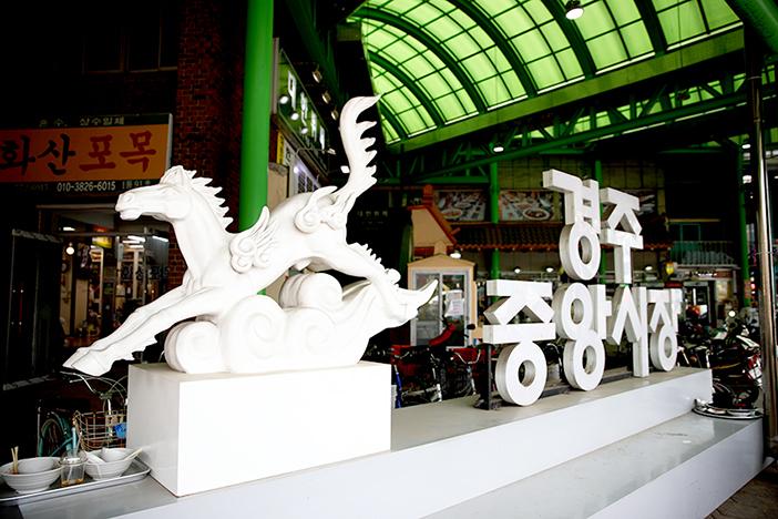 庆州中央市场