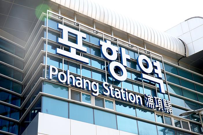 浦项站东海线(高铁)