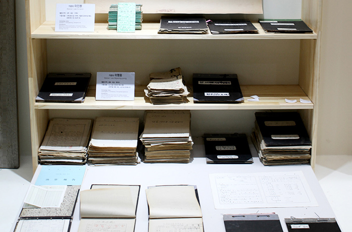 Archives of Saemaul Undong