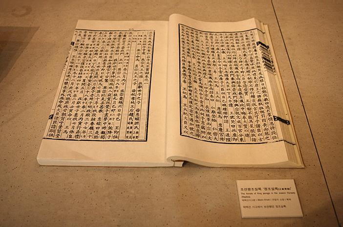 朝鮮王朝実録 (1997年指定)