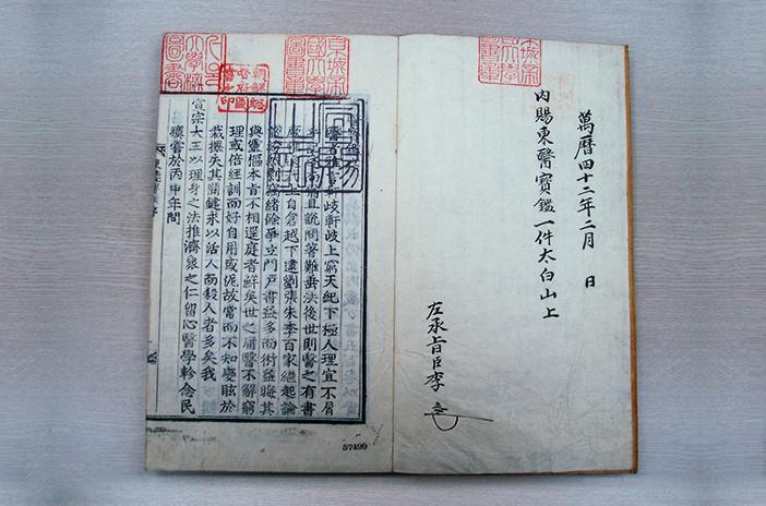 東医宝鑑 (2009年指定)