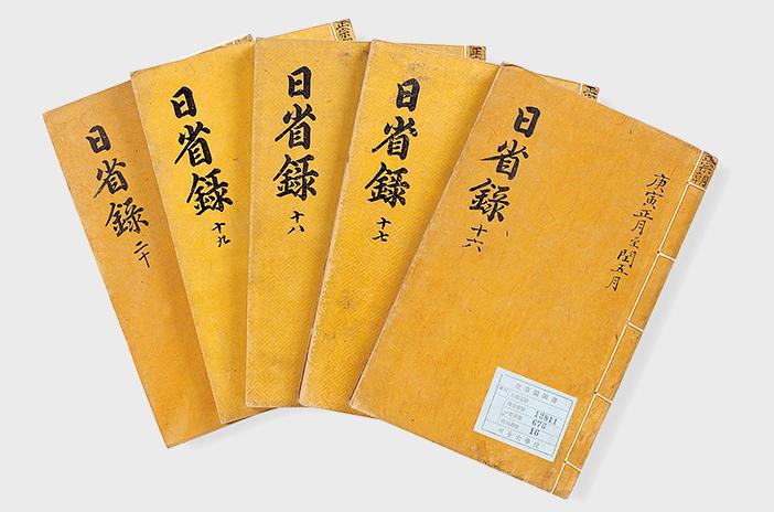 日省録(2011年指定)