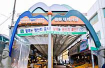 济州东门传统市场