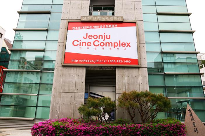 Jeonju Cine Complex