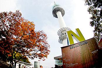 N首尔塔 (N 서울타워)
