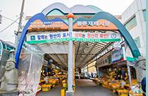 済州 東門在来市場
